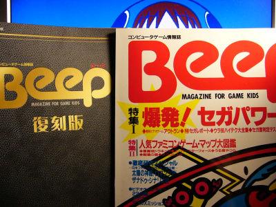 「合言葉は〜?」 「Beep!!」