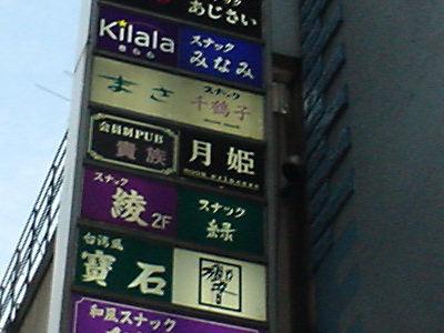 絶対「アキハ」・「コハク」・「ヒスイ」って源氏名の人がいるはず!(ぉ